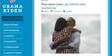 Le twitto d'Obama annonçant la victoire devenu en quelques minutes le premier message le plus retweeté de l'histoire
