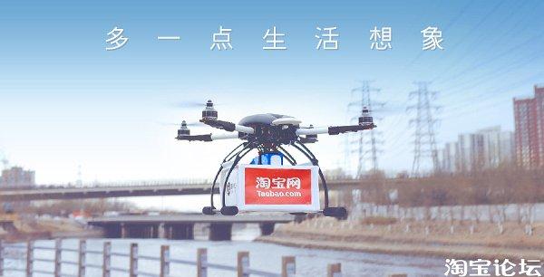 livraison par drone alibaba sur les traces d 39 amazon. Black Bedroom Furniture Sets. Home Design Ideas