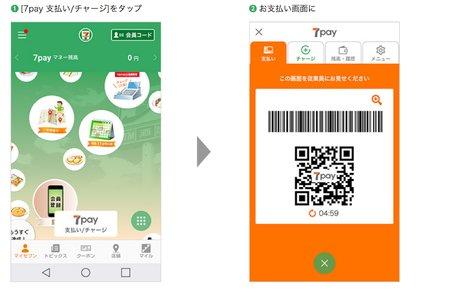 paiement qr code japon 7pay interface