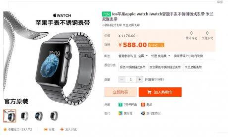L'Apple Watch contrefaite en vente sur le site Taobao