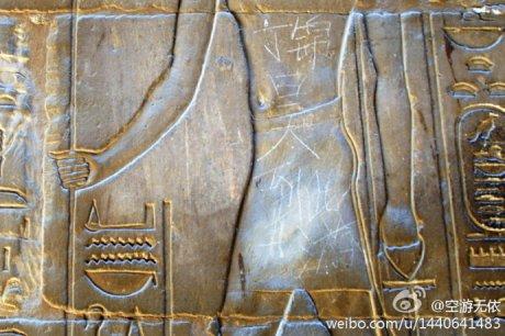 Tag d'une sculpture égyptienne par un touriste chinois en 2013