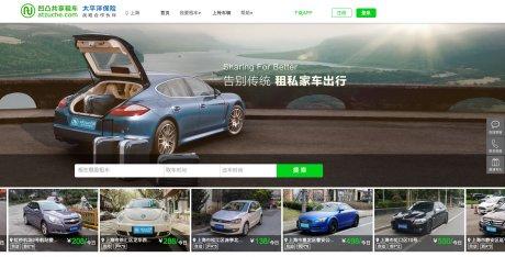 Chine, ATzuche, échange voiture, location automobile entre particuliers, site Internet, e-commerce,