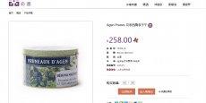 Sur le site de e-commerce de Beexi, les Pruneaux d'Agen font partie des produits qui interessent le plus les consommateurs chinois.