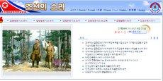 Capture d'écran d'un site nord-coréen.