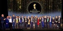 gala 2017 lauréats